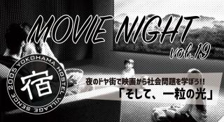 Movie Night Vol.19